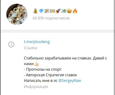 Телеграмм канал Sergey Raw