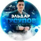 Эльдар Тусупов: отзывы на ставки каппера в телеграмм. Мошенник или нет?