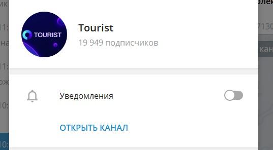 Телеграмм проекта Tourist