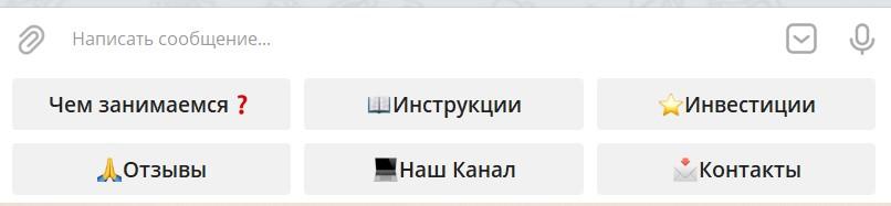 Разделы телеграмм канала